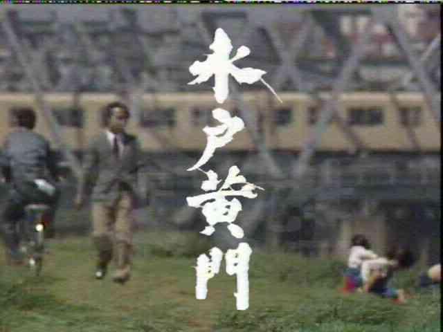 水戸黄門の画像 p1_25