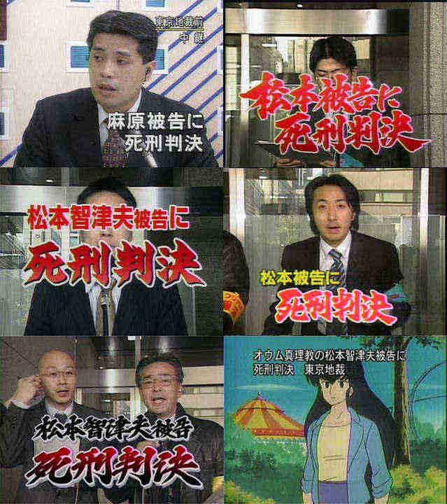 アメリカ大統領選よりアニメ松本智津夫の死刑判決より旅行番組 松本智津夫の死刑判決よりアニメ